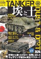 テクニックマガジン タンカー 03 埃と土 (DUST & DIRT)