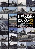 大日本絵画船舶関連書籍世界の銘艦ヒストリア 2 エッセイとデジタル着彩でよみがえる有名艦たち