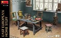 ミニアート1/35 ビルディング&アクセサリー シリーズ東欧の家財道具