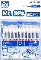 Mr.綿棒 俵型タイプ (50本入り)