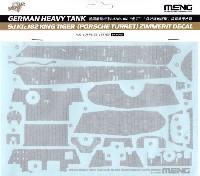 MENG-MODELサプライ シリーズSd.Kfz.182 キングタイガー ポルシェ砲塔 ツィメリットコーティング デカール