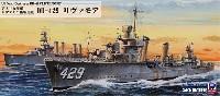 ピットロード1/700 スカイウェーブ W シリーズアメリカ海軍 リヴァモア級駆逐艦 DE-429 リヴァモア