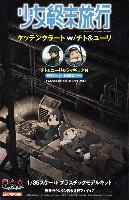 プラッツ1/35 プラスチックモデルキット少女終末旅行 ケッテンクラート w/チト & ユーリ