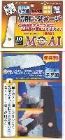 切削 + ダメージツール MOAI (モアイ)