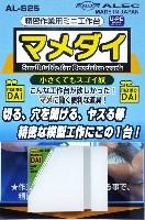 精密作業用ミニ工作台 マメダイ