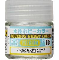 GSIクレオス水性ホビーカラープレミアムフラットベース つや消し添加剤