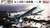 帝国海軍 九八式 陸上偵察機 一二型
