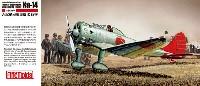 ファインモールド1/72 航空機帝国海軍 九試単座戦闘機 改修型