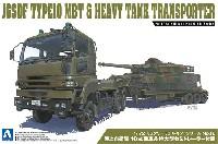アオシマ1/72 ミリタリーモデルキットシリーズ陸上自衛隊 10式戦車 & 特大型セミトレーラー付属