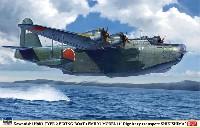 ハセガワ1/72 飛行機 限定生産川西 H8K1 二式大型飛行艇 11型 高官輸送機 敷島