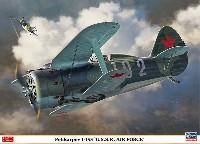 ハセガワ1/48 飛行機 限定生産ポリカルポフ I-153 ソ連空軍