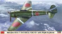 中島 キ43 一式戦闘機 隼 3型 飛行第64戦隊