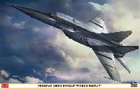 ハセガワ1/48 飛行機 限定生産ミグ 25RBT フォックスバット ワールドフォックスバット