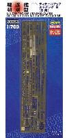 ハセガワウォーターライン ディテールアップパーツ駆逐艦 朝潮型 ディテールアップ エッチング B (霞用)