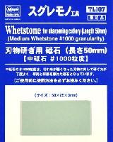 ハセガワスグレモノ工具刃物研ぎ用 砥石 (長さ50mm) 中砥石 #1000粒度