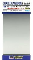 ハセガワトライツール縞板フィニッシュ A (ステンレス) (曲面追従金属艶消しシート)