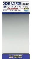ハセガワトライツール縞板フィニッシュ B (ステンレス) (曲面追従金属艶消しシート)