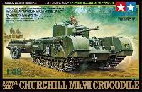 タミヤ1/48 ミリタリーミニチュアシリーズイギリス戦車 チャーチル Mk.7 クロコダイル