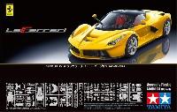 タミヤ1/24 スポーツカーシリーズラ フェラーリ イエローバージョン