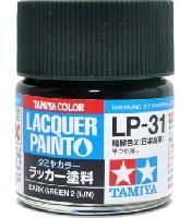 タミヤタミヤ ラッカー塗料LP-31 暗緑色 2 (日本海軍)
