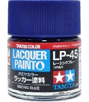 タミヤタミヤ ラッカー塗料LP-45 レーシングブルー