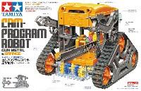 タミヤ楽しい工作シリーズカムプログラムロボット 工作セット (ガンメタル/オレンジ)