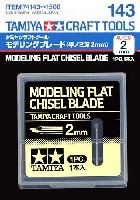 モデリングブレード (平ノミ刃 2mm)