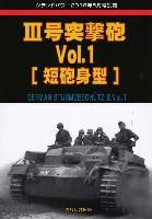 3号突撃砲 Vol.1 短砲身型