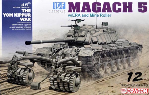 IDF マガフ 5 ERA w/マインローラープラモデル(ドラゴン1/35 MIDDLE EAST WAR SERIESNo.3618)商品画像