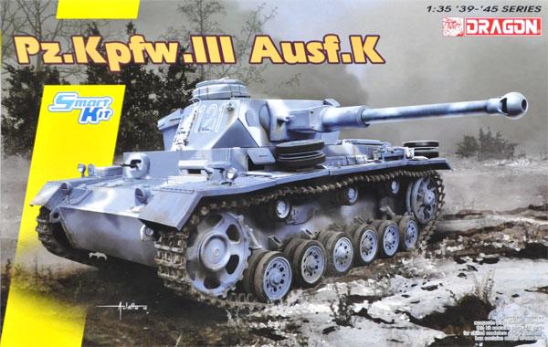 ドイツ 3号戦車 K型プラモデル(ドラゴン1/35