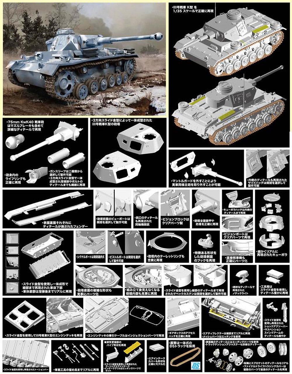 ドイツ 3号戦車 K型プラモデル(ドラゴン1/35 '39-'45 SeriesNo.6903)商品画像_2