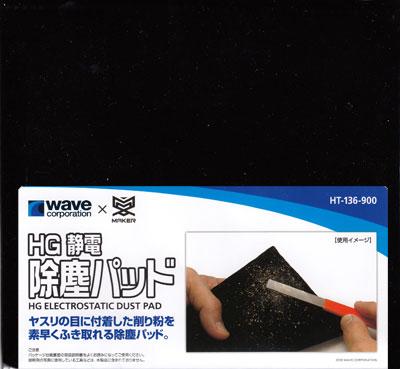 HG 静電 除塵パッド除塵パッド(ウェーブホビーツールシリーズNo.HT-136)商品画像