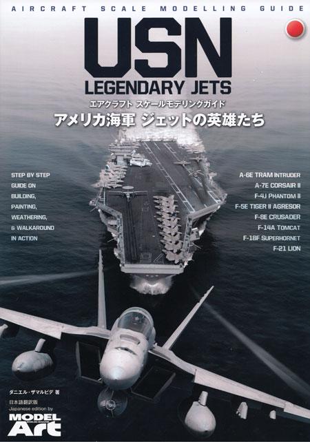 エアクラフト スケールモデリングガイド アメリカ海軍 ジェットの英雄たち本(モデルアートエアクラフト スケールモデリングガイドNo.75035)商品画像
