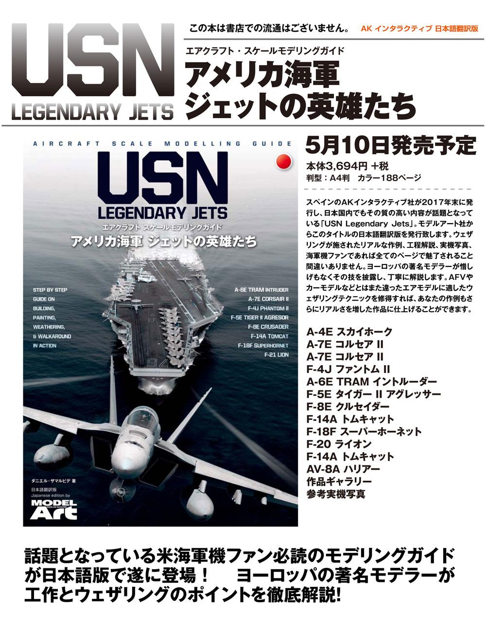 エアクラフト スケールモデリングガイド アメリカ海軍 ジェットの英雄たち本(モデルアートエアクラフト スケールモデリングガイドNo.75035)商品画像_2
