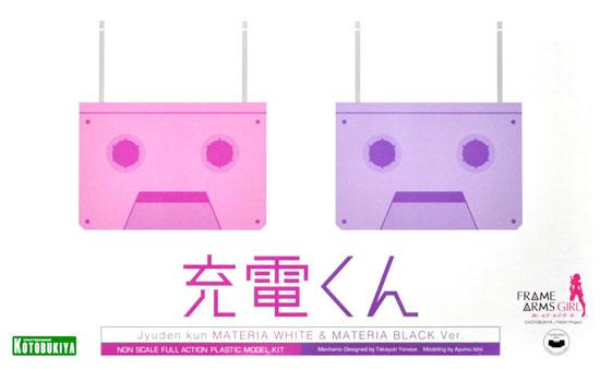 充電くん MATERIA WHITE & MATERIA BLACK Ver.プラモデル(コトブキヤフレームアームズ・ガールNo.FG053)商品画像