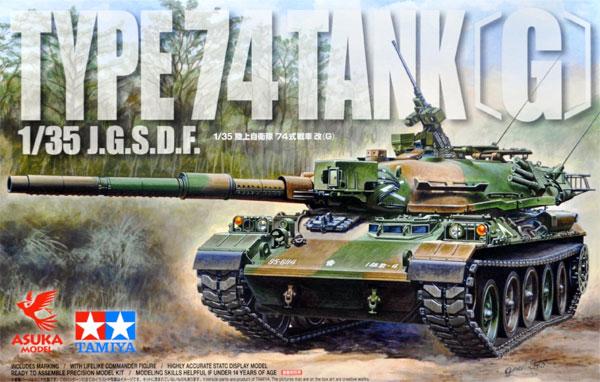 陸上自衛隊 74式戦車 改(G)プラモデル(アスカモデル1/35 プラスチックモデルキットNo.35-045)商品画像