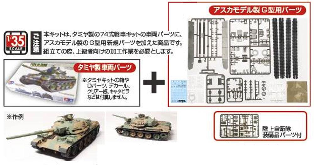 陸上自衛隊 74式戦車 改(G)プラモデル(アスカモデル1/35 プラスチックモデルキットNo.35-045)商品画像_2