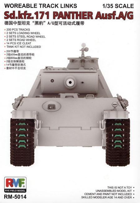 Sd.Kfz.171 パンター A型/G型 可動式履帯プラモデル(ライ フィールド モデル1/35 Military Miniature SeriesNo.RM-5014)商品画像