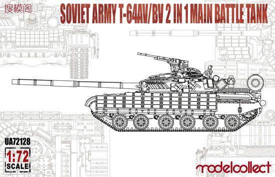 T-64AV/BV 主力戦車プラモデル(モデルコレクト1/72 AFV キットNo.UA72128)商品画像