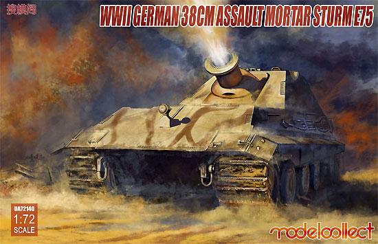 ドイツ 38cm 突撃臼砲 シュトルム E75プラモデル(モデルコレクト1/72 AFV キットNo.UA72140)商品画像