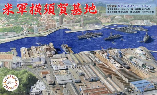 米軍横須賀基地プラモデル(フジミ集める軍港シリーズNo.005)商品画像