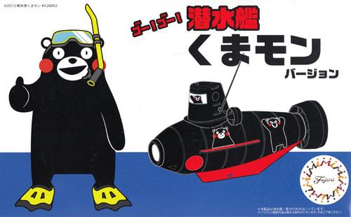 潜水艦 くまモンバージョンプラモデル(フジミくまモンNo.015)商品画像