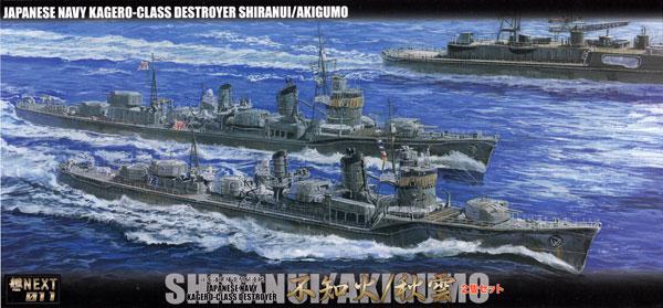 日本海軍 陽炎型 駆逐艦 不知火 / 秋雲 2隻セット 特別仕様 (エッチングパーツ付き)プラモデル(フジミ艦NEXTNo.011EX-001)商品画像