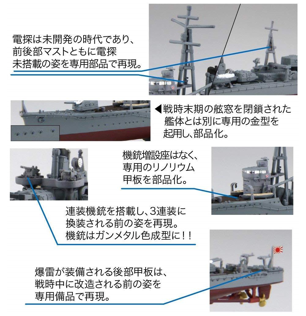日本海軍 陽炎型 駆逐艦 不知火 / 秋雲 2隻セット 特別仕様 (エッチングパーツ付き)プラモデル(フジミ艦NEXTNo.011EX-001)商品画像_1