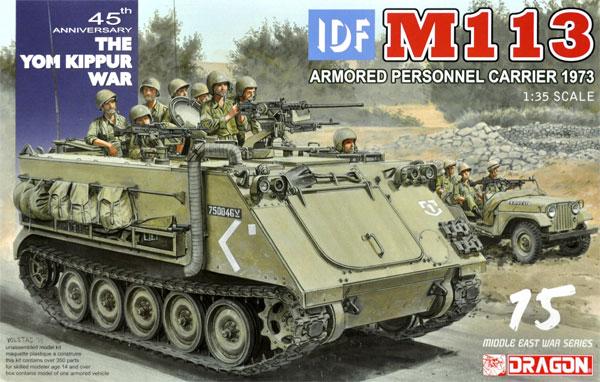 IDF M113 装甲兵員輸送車 1973 第四次中東戦争 (ヨム・キプール戦争)プラモデル(ドラゴン1/35 MIDDLE EAST WAR SERIESNo.3608)商品画像