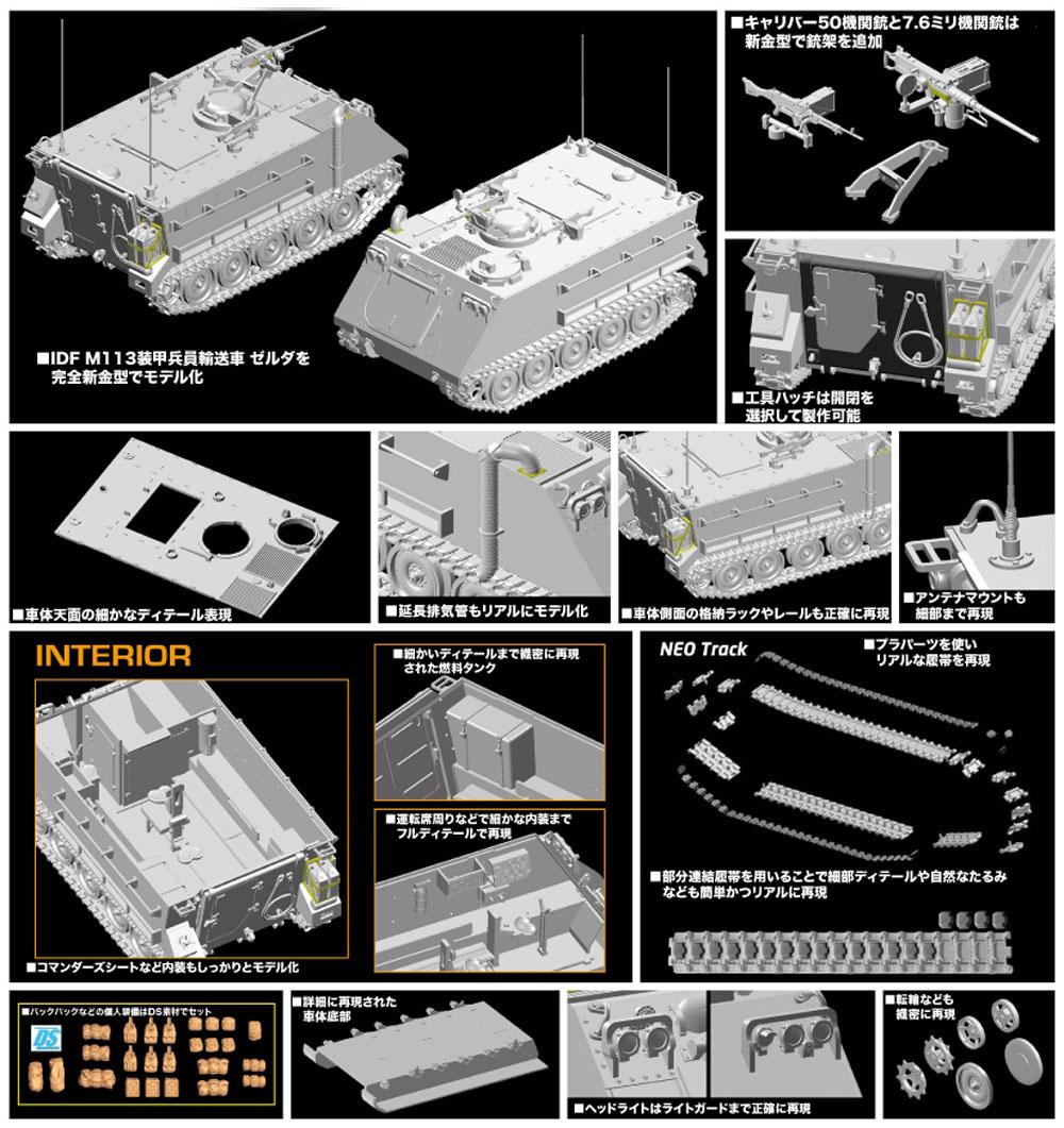 IDF M113 装甲兵員輸送車 1973 第四次中東戦争 (ヨム・キプール戦争)プラモデル(ドラゴン1/35 MIDDLE EAST WAR SERIESNo.3608)商品画像_2