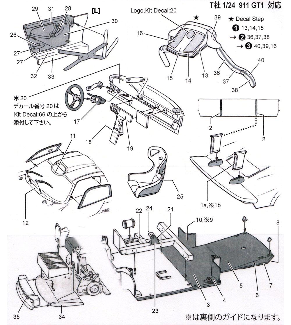 ポルシェ 911GT1 カーボンデカールデカール(スタジオ27ツーリングカー/GTカー カーボンデカールNo.CD24031)商品画像_1