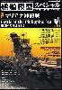 艦船模型スペシャル No.68 マリアナ沖海戦