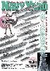 ネイビーヤード Vol.38 海自×人民解放軍海軍