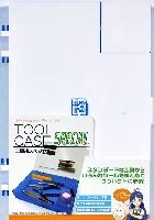 プラモ向上委員会プラモ向上委員会 収納工具箱 Special ブルー